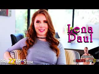 [Bang] Lena Paul Секс со зрелой мамкой секс порно эротика sex porno milf brazzers anal blowjob milf anal секс инцест анал минет