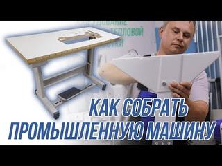 Как собрать стол для ПРОМЫШЛЕННОЙ МАШИНЫ вручную? Видео-урок по сборке!