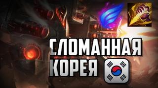 Сломанная Корея: сильнейшие сборки и чемпионы патча  | Лига Легенд 10 сезон