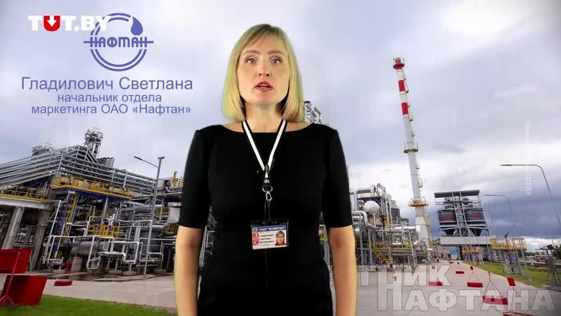 Работники Нафтана записали обращение в поддержку белорусов Мы хотим жить в стране где не страшно иметь и высказывать свое