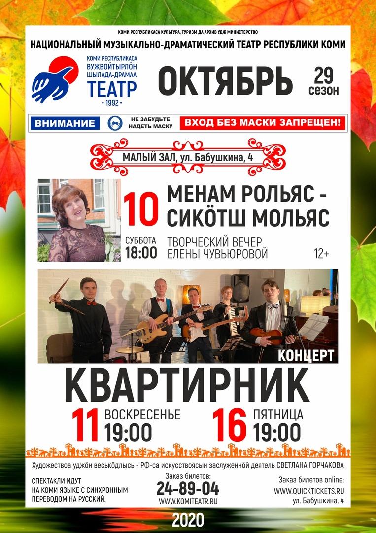 Мероприятия в малом зале национального театра в октябре