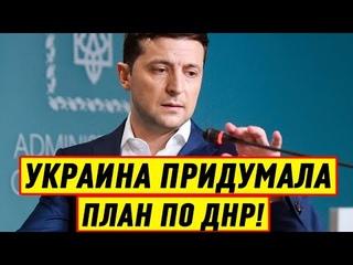 """СРОЧНО! Украина придумала план, как не выполнять """"Минск-2"""" - Новости"""