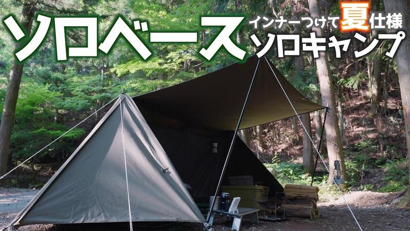 【ソロキャンプ】バンドックソロベースにインナーつけて夏仕様キャ12531