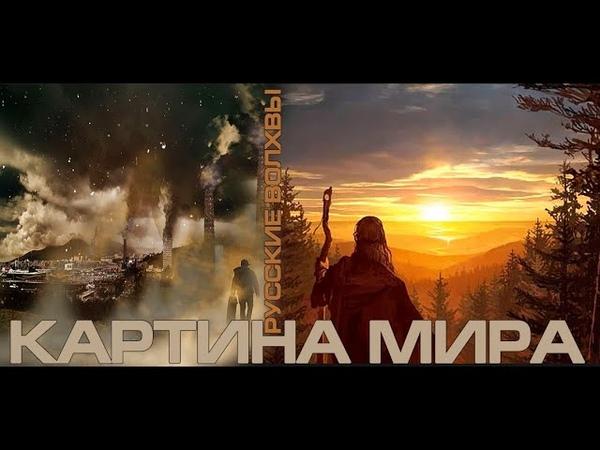 КАРТИНА МИРА 2021 Ведическая Русь Волхв о России Левашеве Караулове